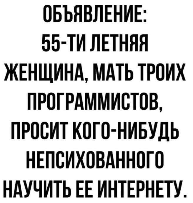 Объявление про 55-летнюю женщину