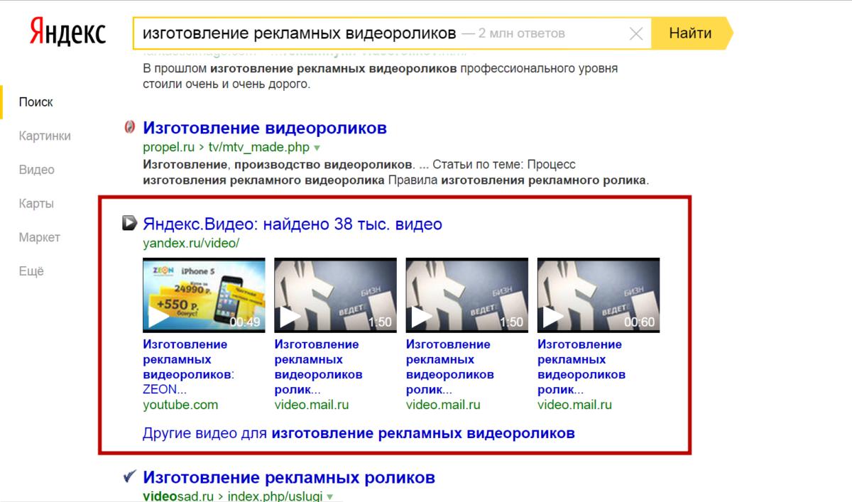 скриншот страницы поиска с поисковым запросом - изготовление рекламных видеороликов