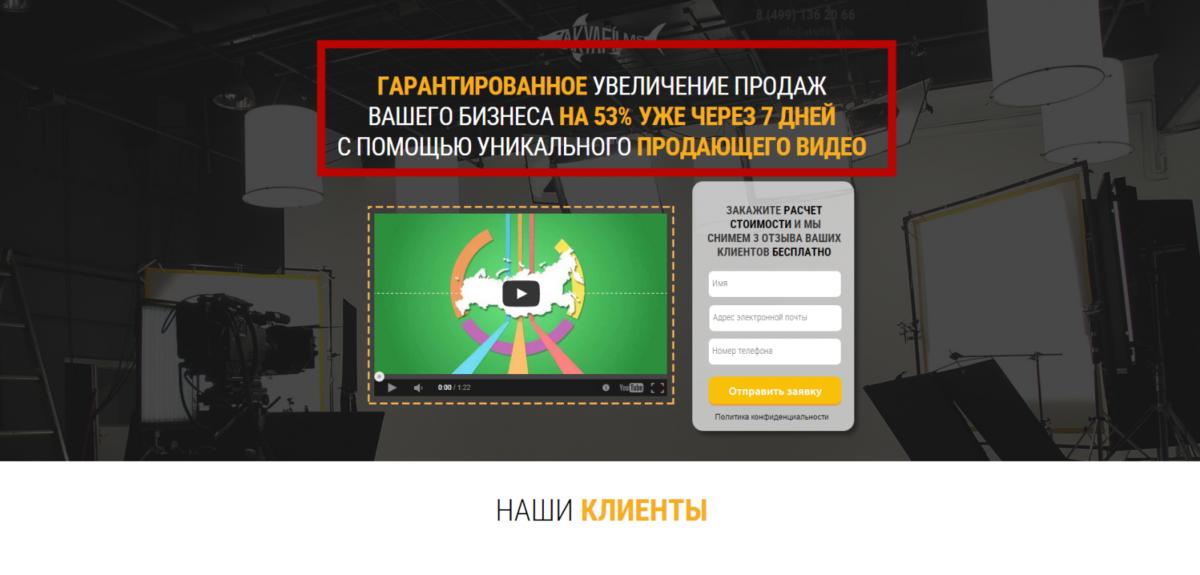 Видеостудии, которые «гарантированно» обещают «увеличение продаж»