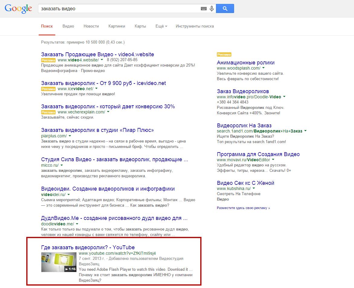 скриншот страницы поиска с поисковым запросом - заказать видео