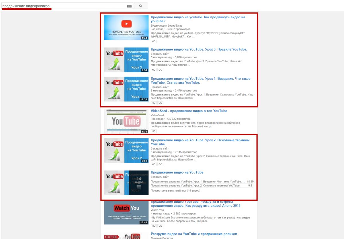 скриншот страницы поиска с поисковым запросом - продвижение видеороликов