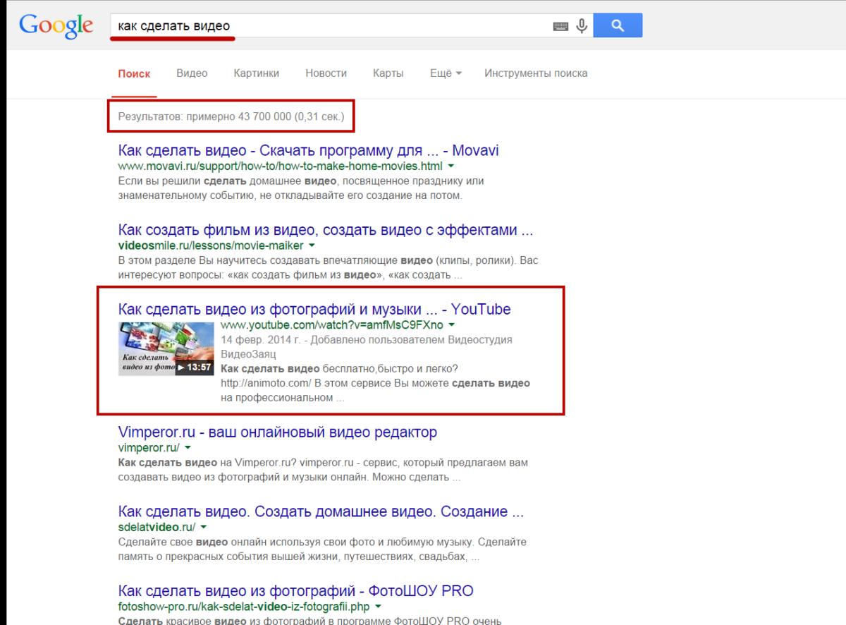 скриншот страницы поиска с поисковым запросом - как сделать видео