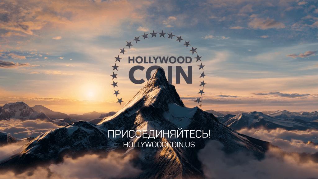 Hollywood Coin