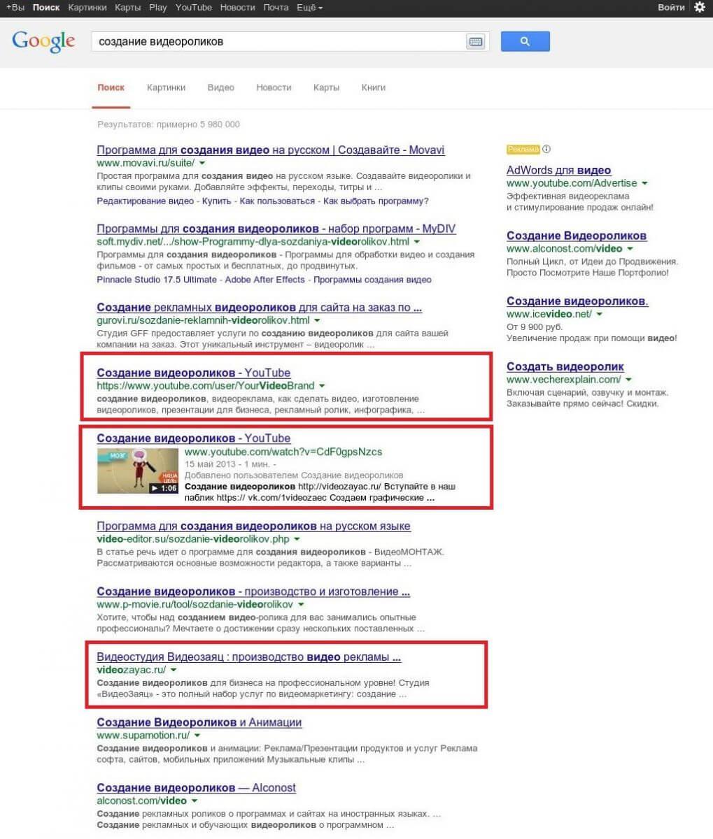 скриншот страницы поиска с поисковым запросом - создание видеороликов