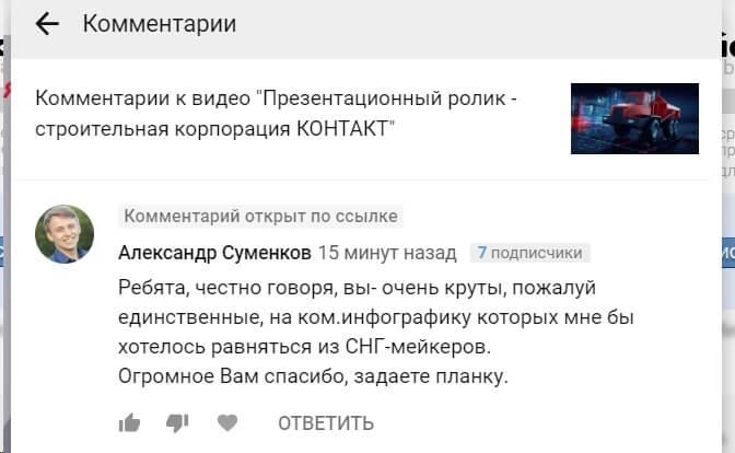 Отзыв о СК Контакт с Ютюба