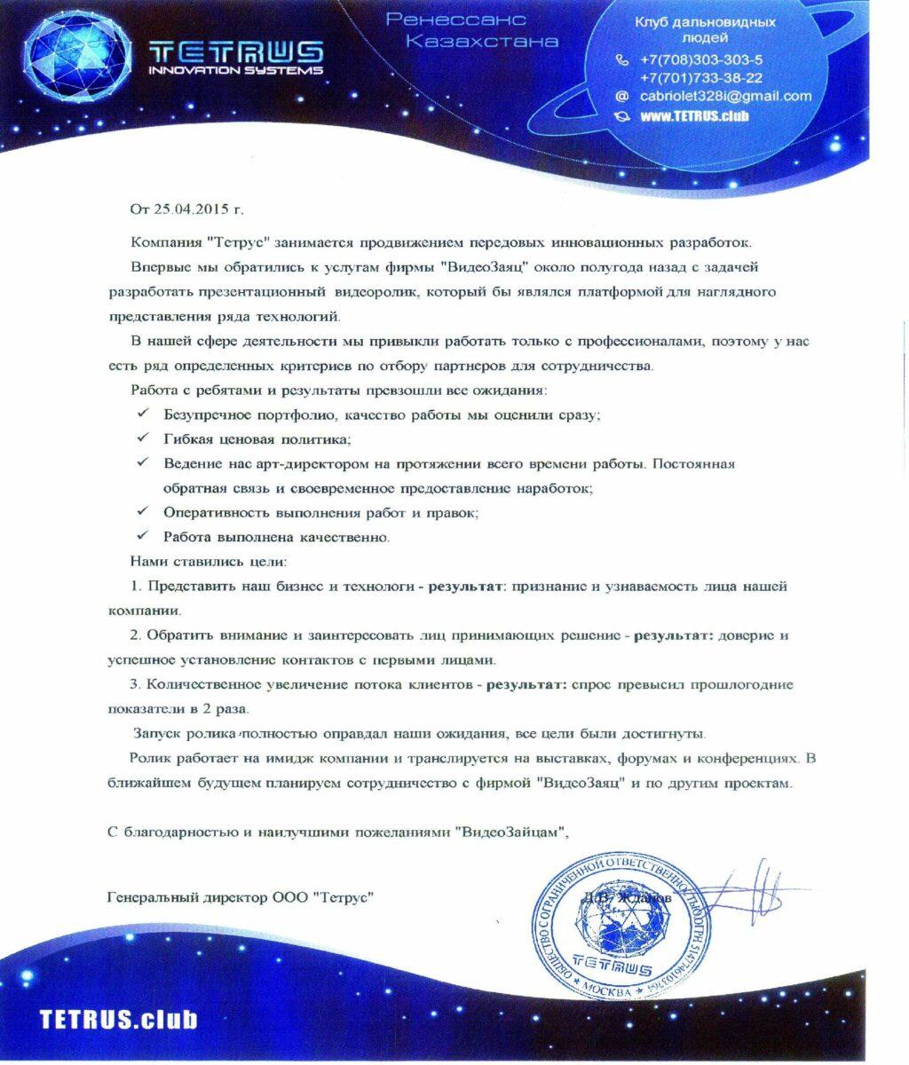 фициальный отзыв генерального директора Дмитрия Владимировича Жданова