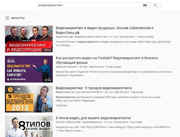 Превью видео в выдаче YouTube