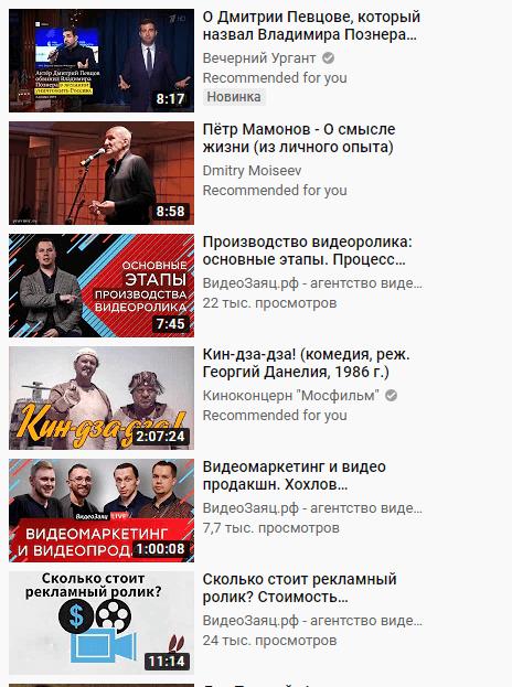 Рекомендованные превью на YouTube