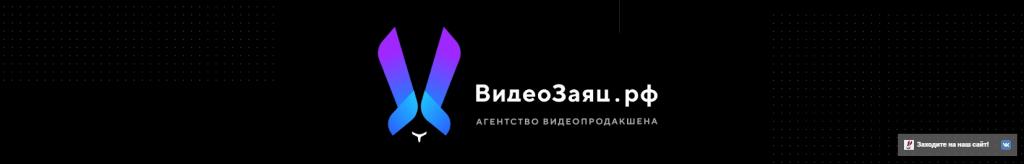 Шапка канала ВидеоЗаяц.рф