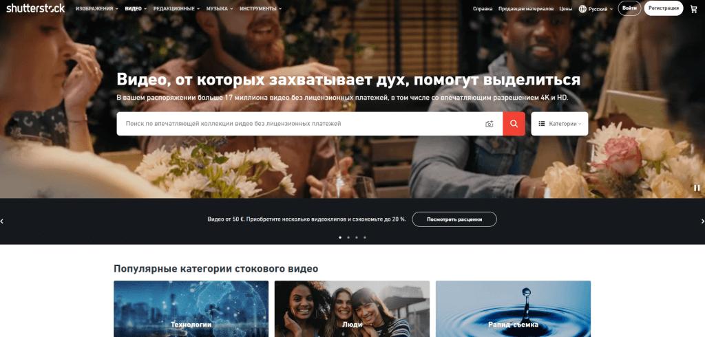 Популярный Shutterstock