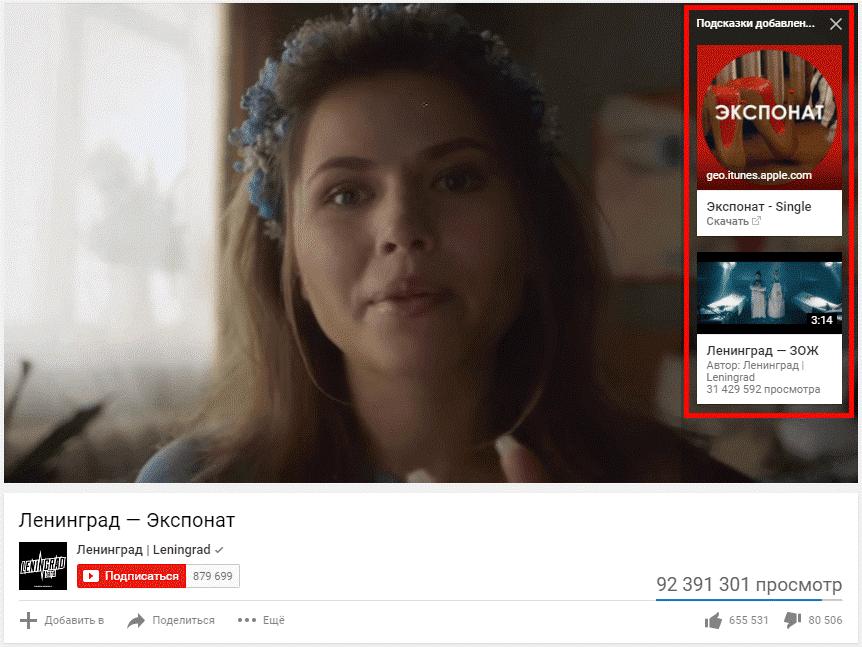 Подсказки в ролике на YouTube