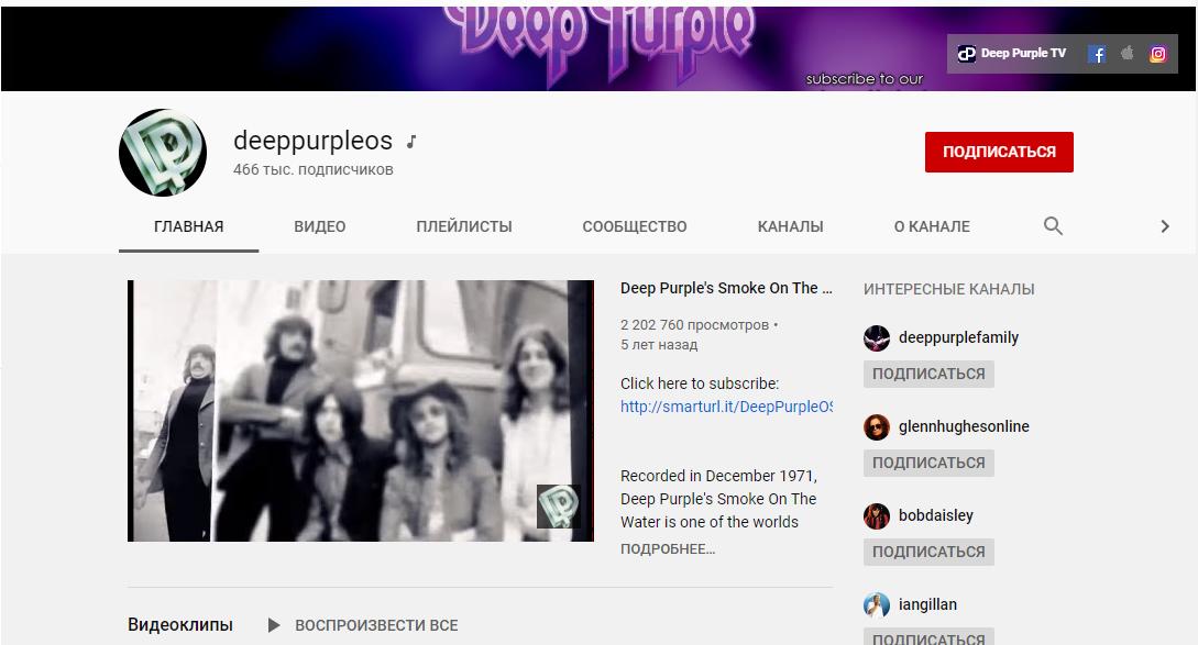 На фото – канал на YouTube о группе Deep Purple