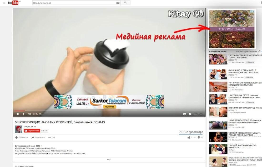 На фото – медийная реклама в YouTube