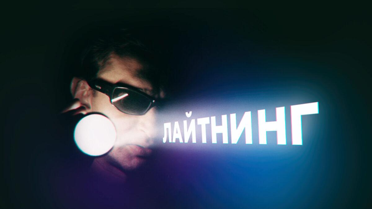 Лайтнинг - работа со светом - с фонариком