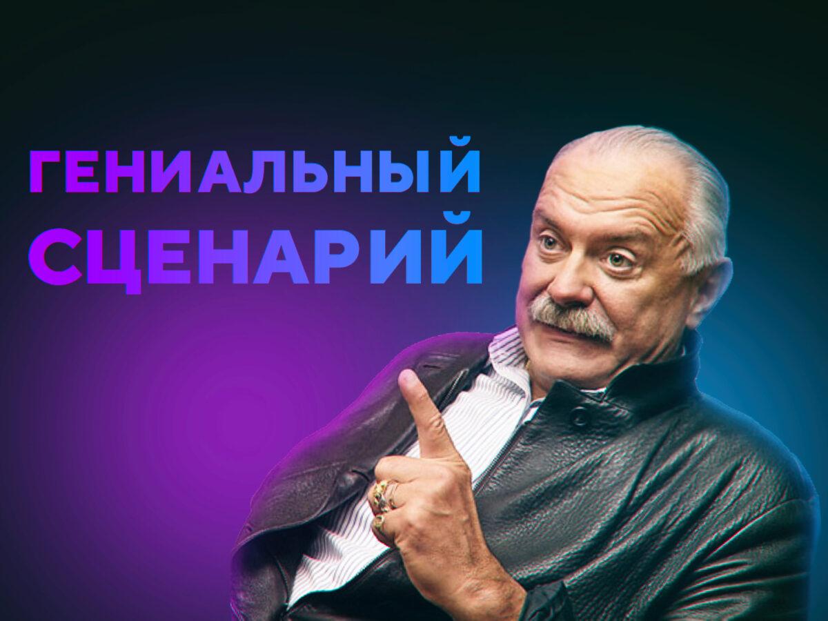 Гениальный сценарий как от Михалкова