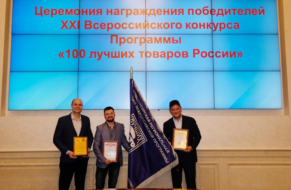 Продукция НЦИИК в 100 лучших товарах РФ