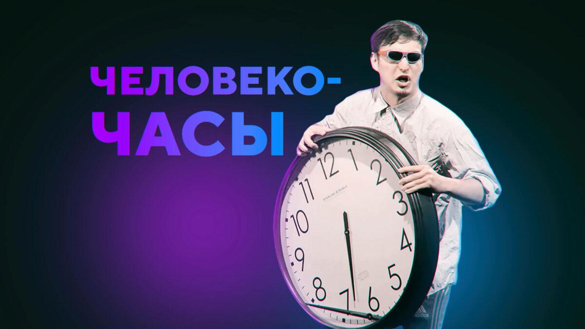 Человеко-часы