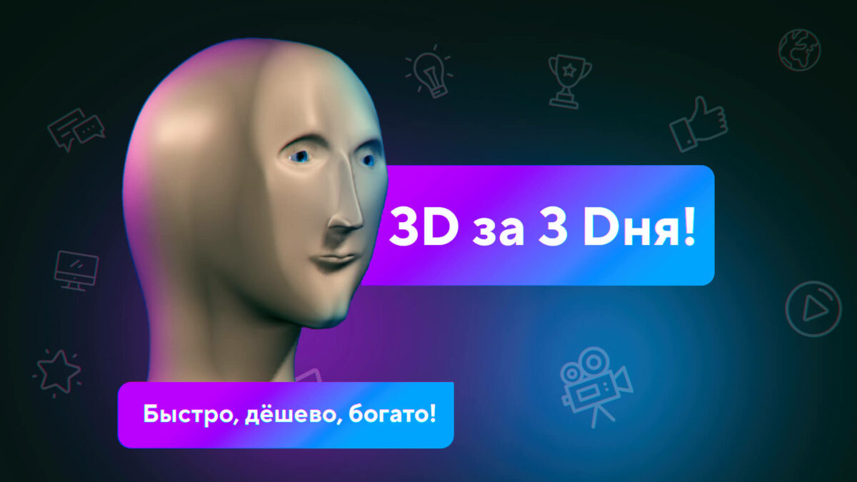 3D за 3 дня
