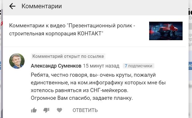 Отзыв на ролик СК Контакт