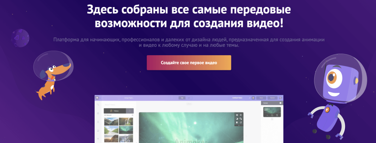 Программа Animaker для создания видео презентаций